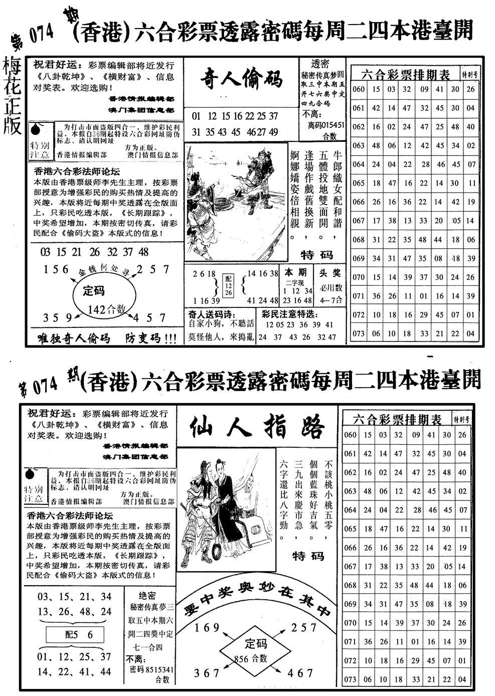 074期梅花四合二(黑白)