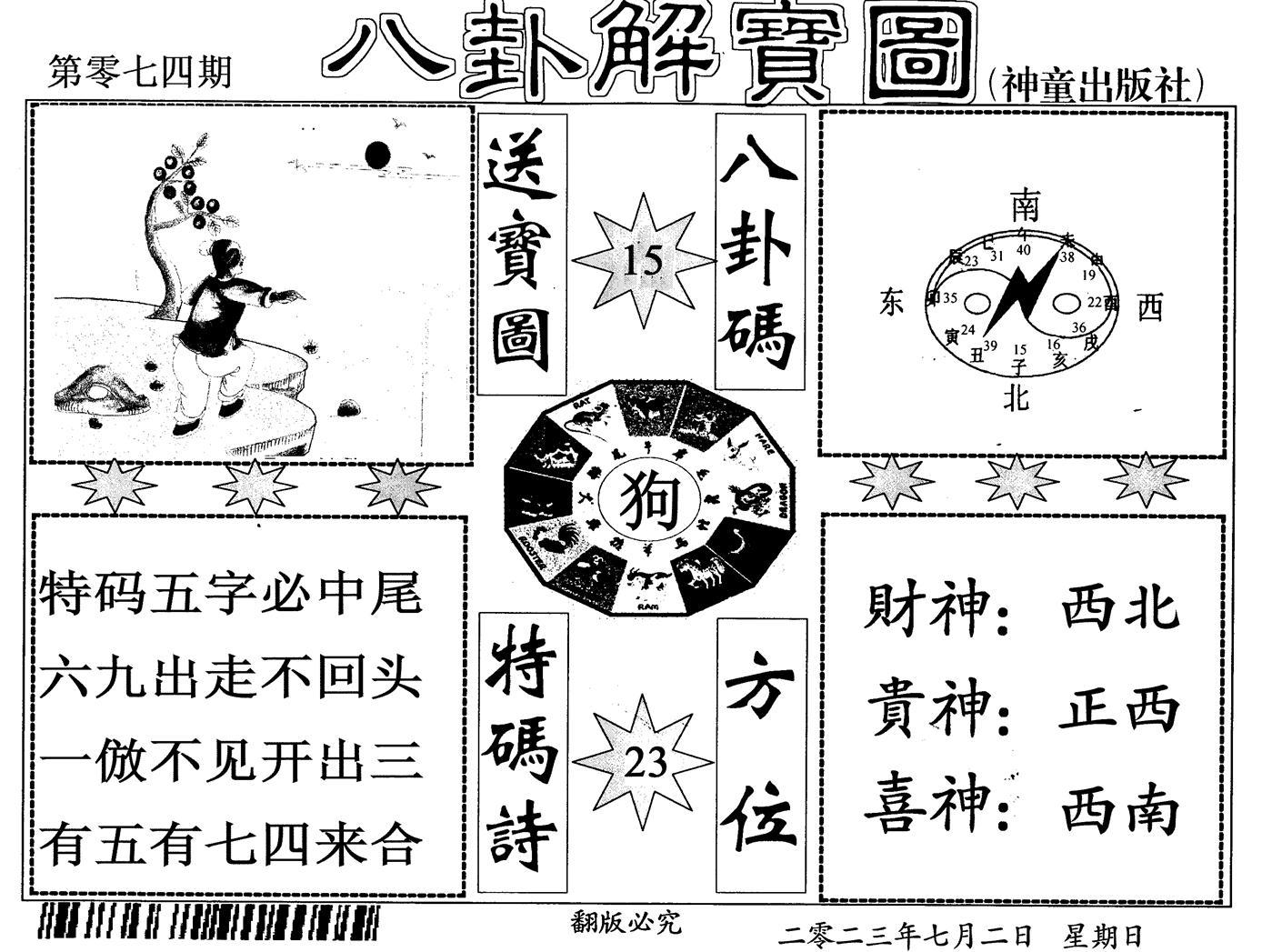074期八卦图(黑白)