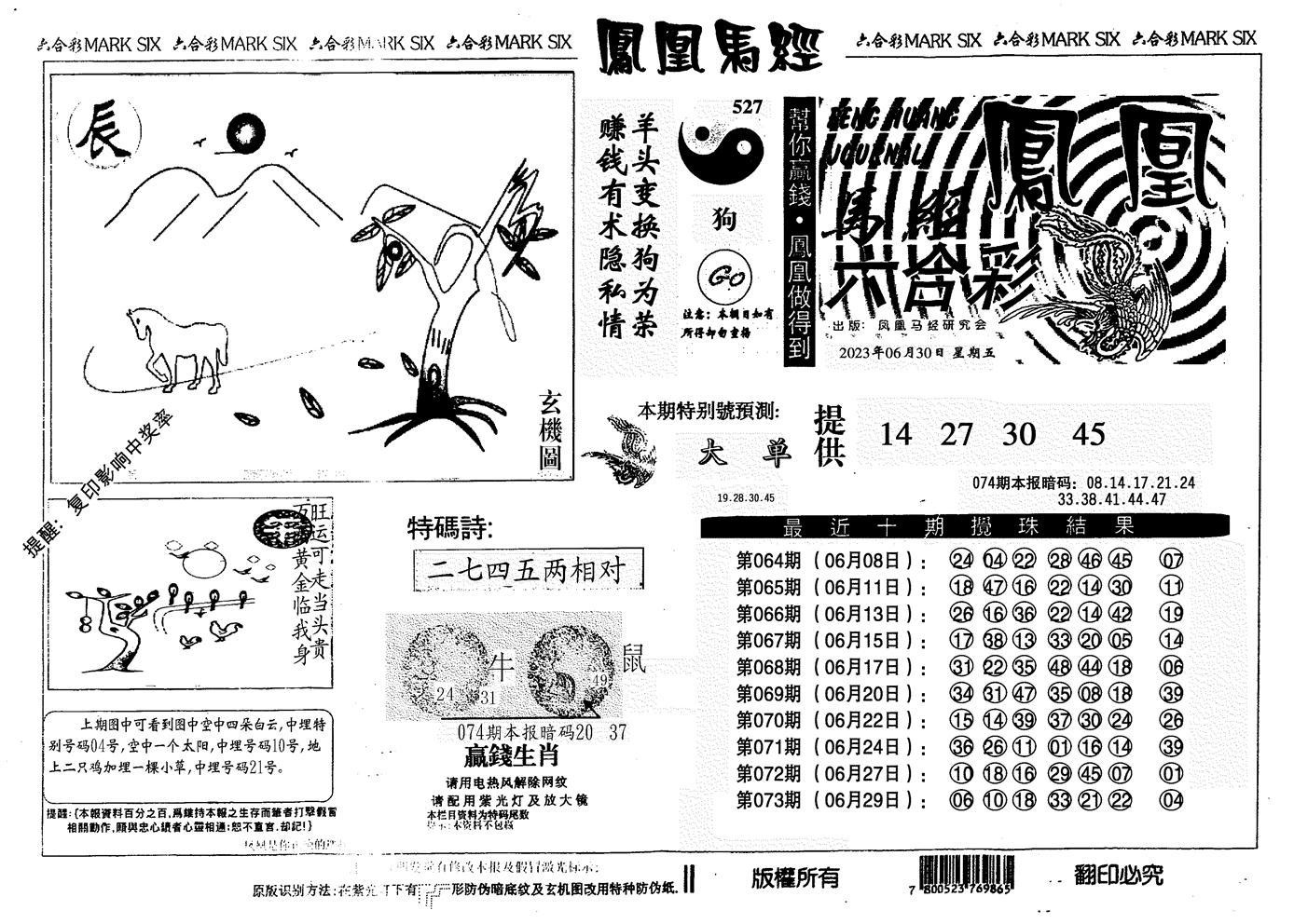 074期凤凰马经信封(黑白)