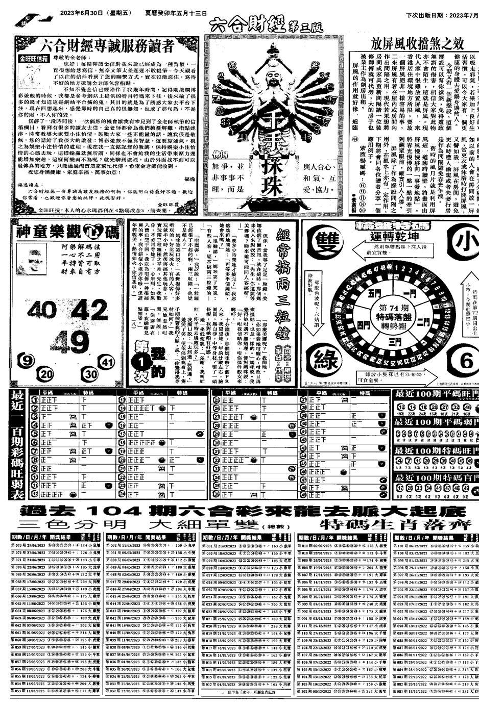 074期大财经C(黑白)