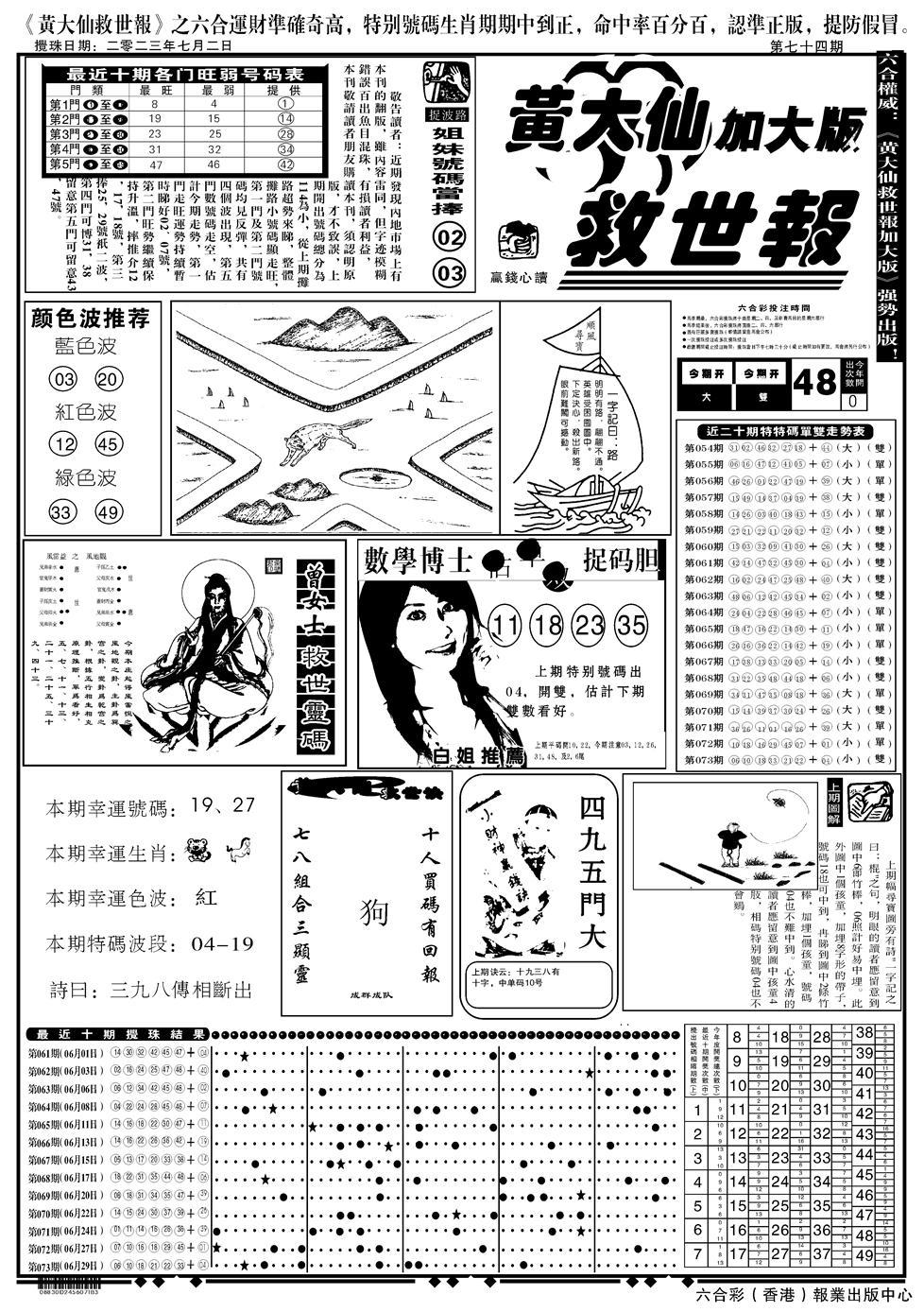 074期大救世A(黑白)