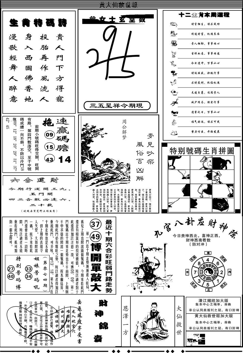 074期大救世B(黑白)