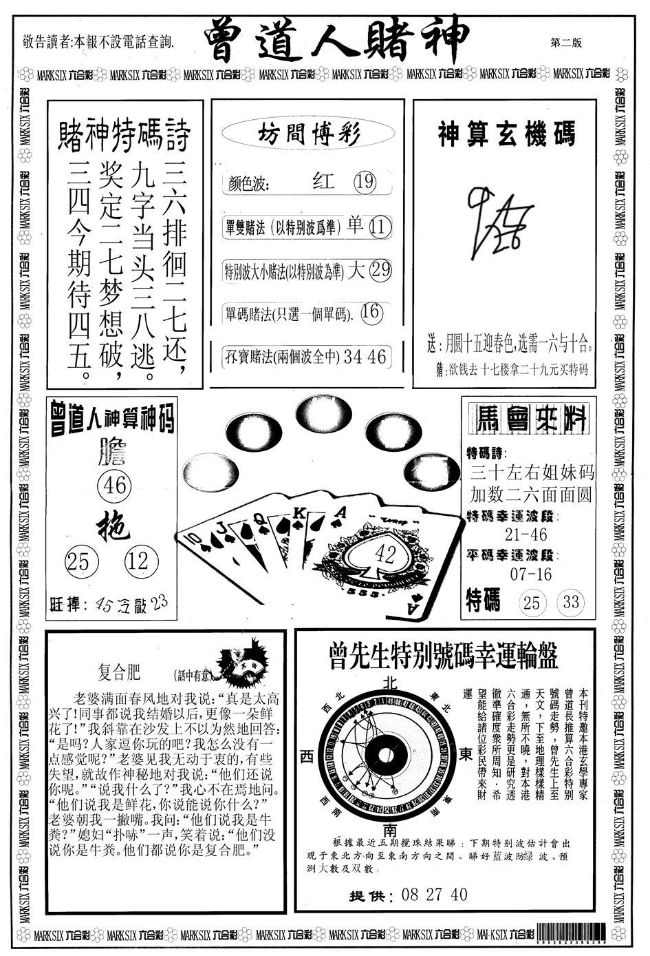 074期曾道人赌神B(黑白)