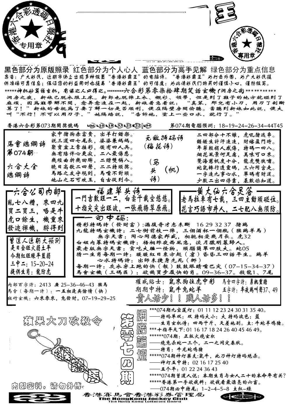 074期大刀彩霸王A(黑白)