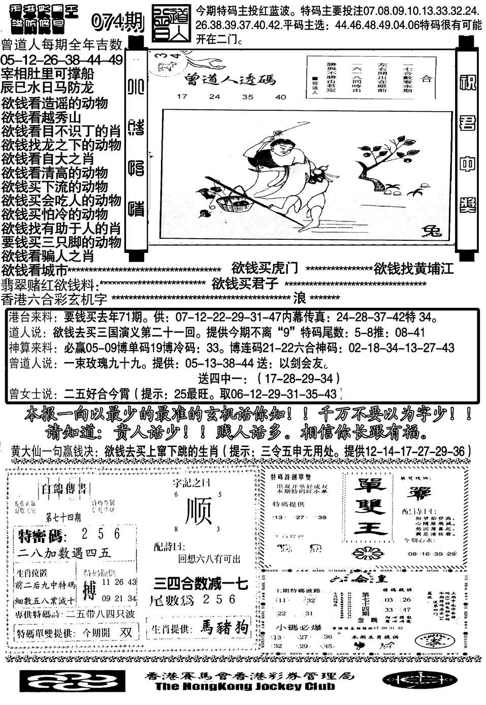 074期另大刀彩综合B(黑白)