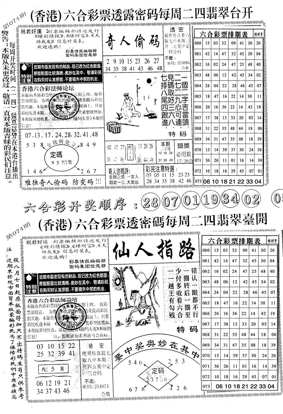 074期中版小四合A(黑白)