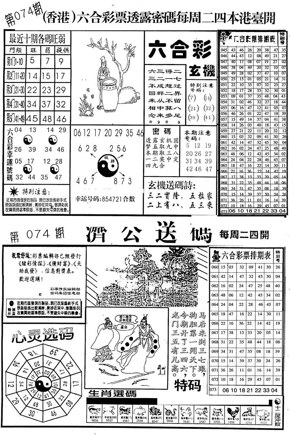 074期老版梅花四合B(黑白)