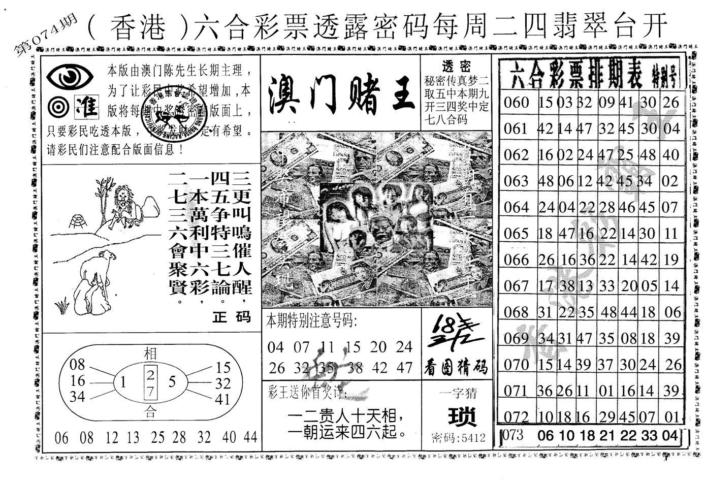 074期老版澳门堵王B(黑白)