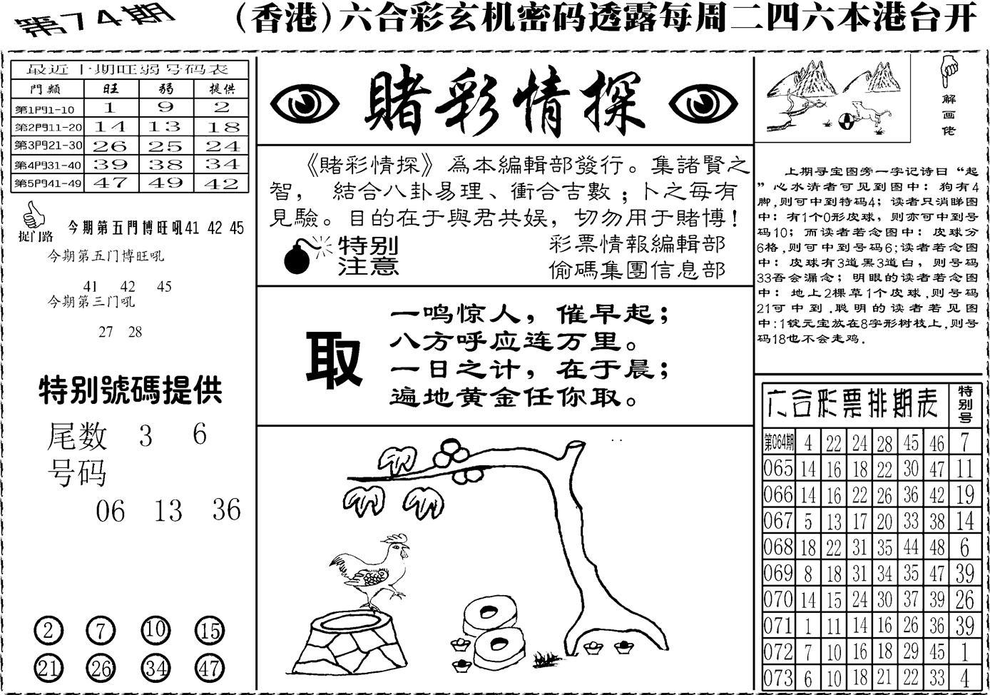 074期老版赌彩情探(黑白)