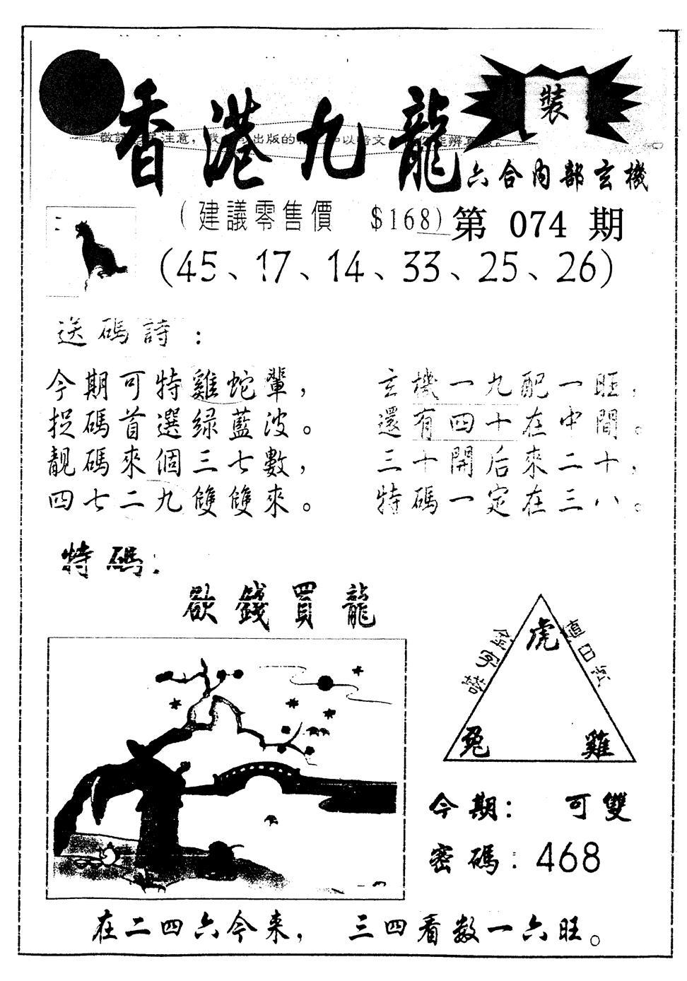 074期另版九龙内幕B(黑白)