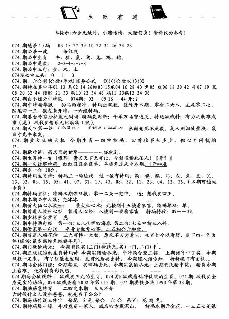 074期生财有道A(独家料)(黑白)