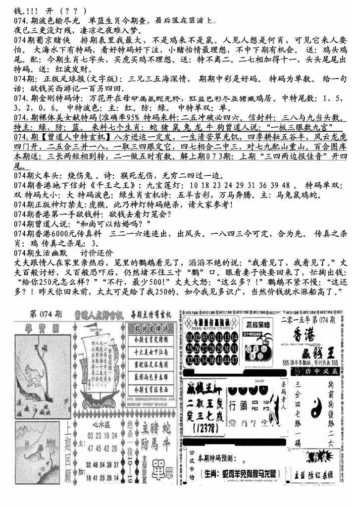074期生财有道B(独家料)(黑白)