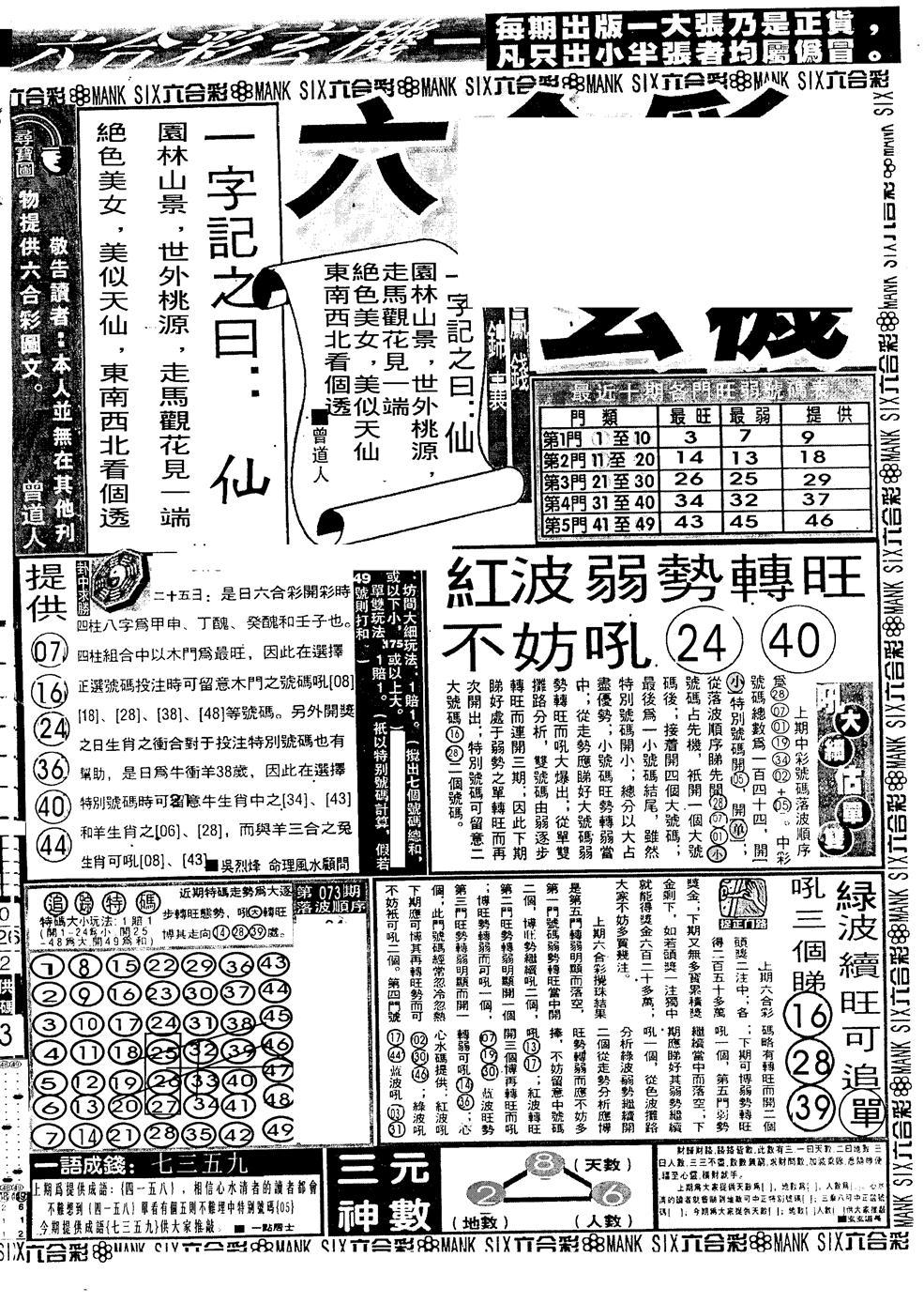 074期假新报跑狗B(黑白)