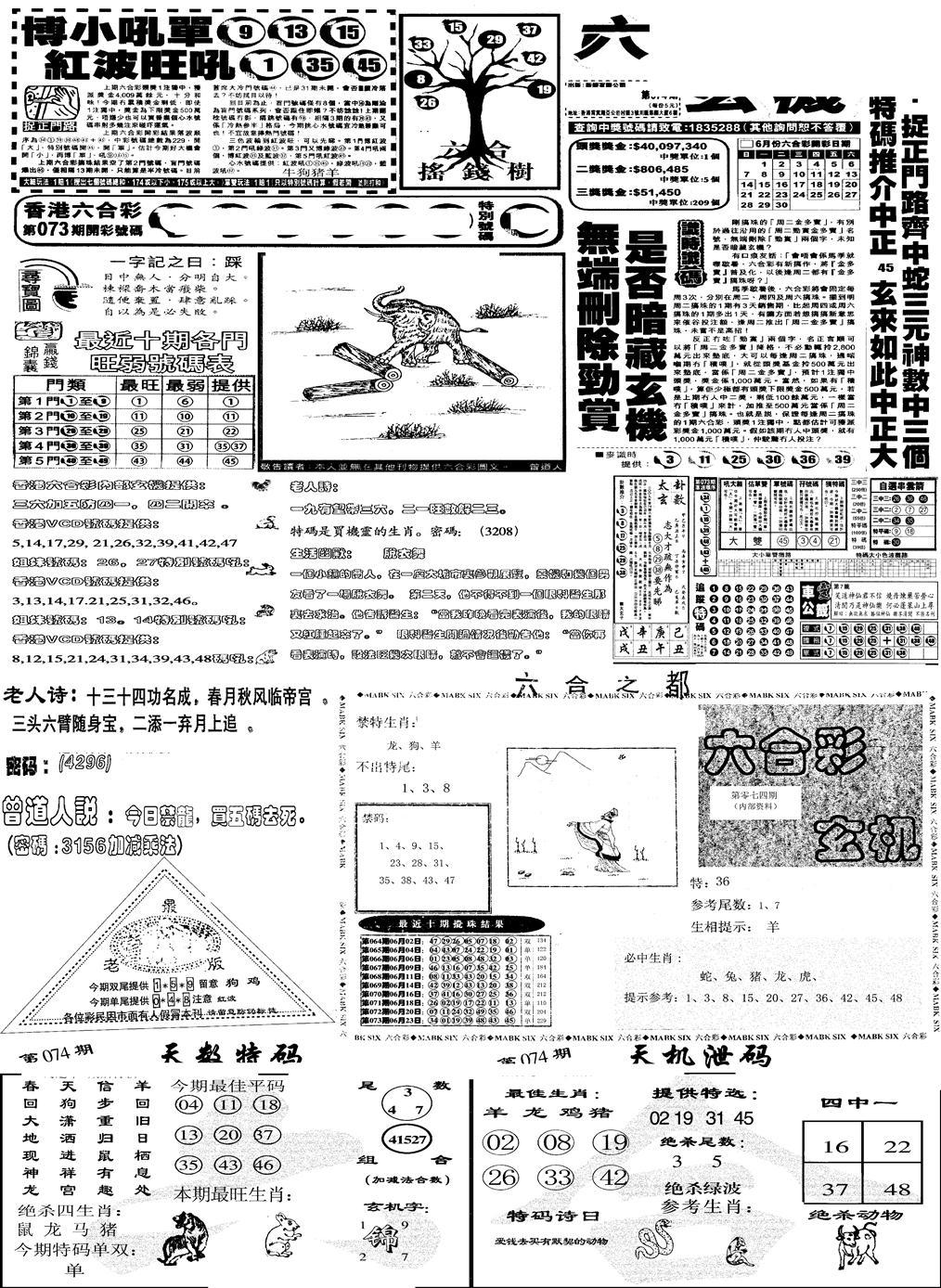 074期当日报-6(黑白)