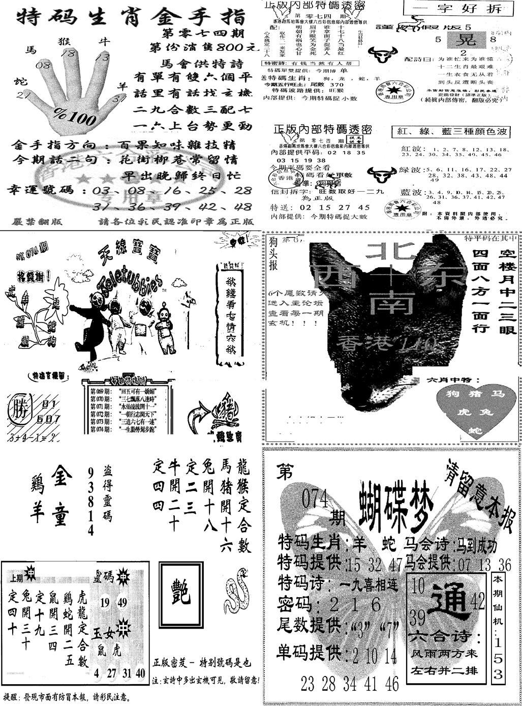 074期当日报-7(黑白)