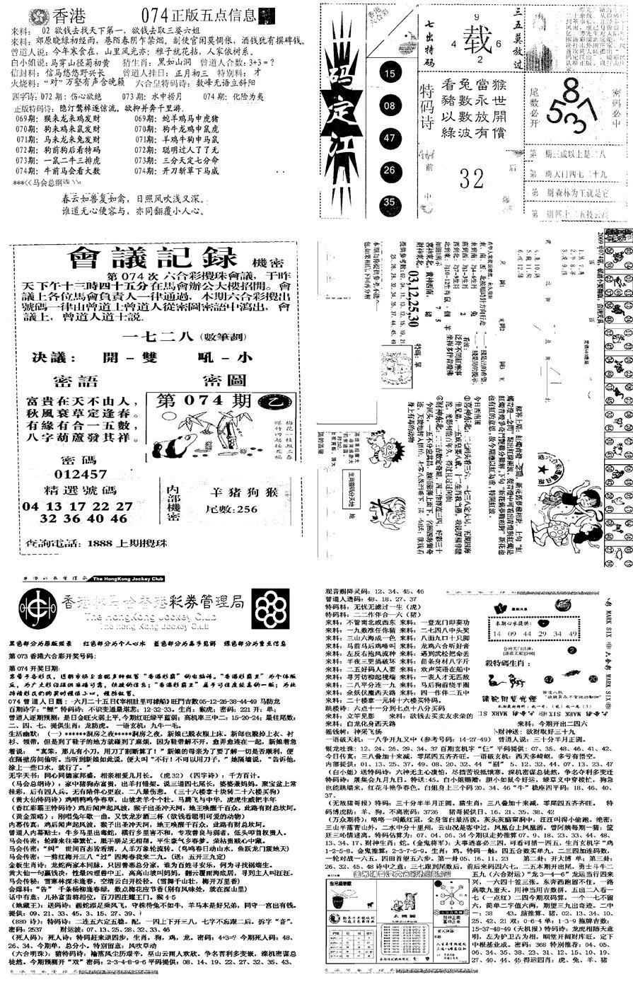 074期当日报-8(黑白)