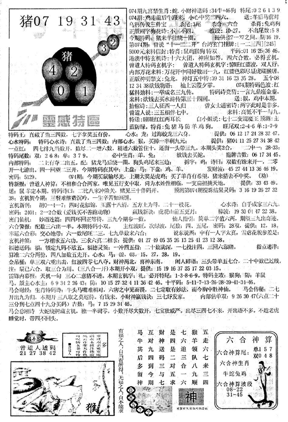 074期平西版彩霸王B(黑白)