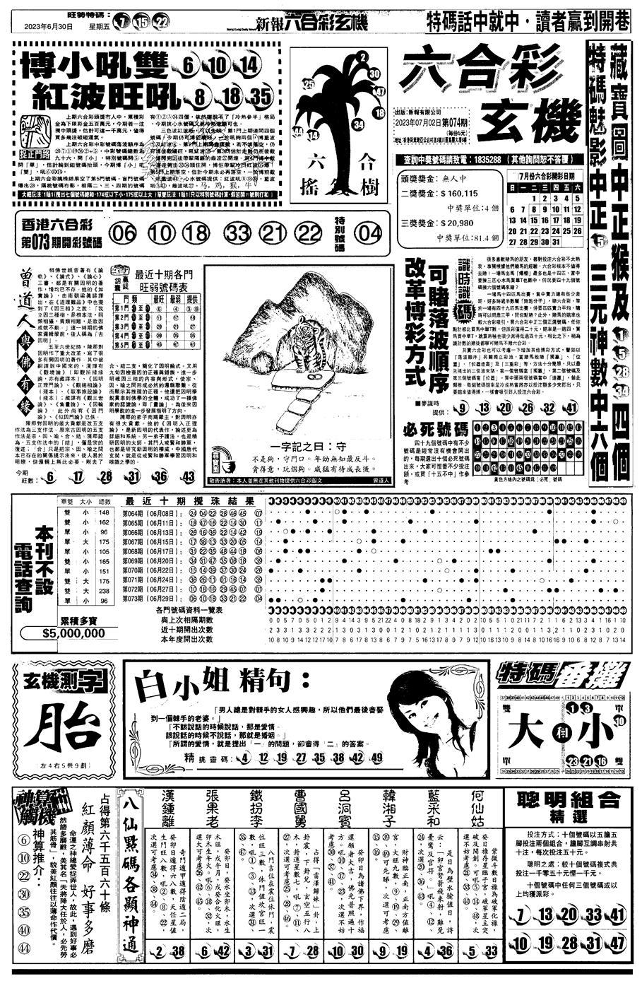 074期另版跑狗A(正面)(黑白)