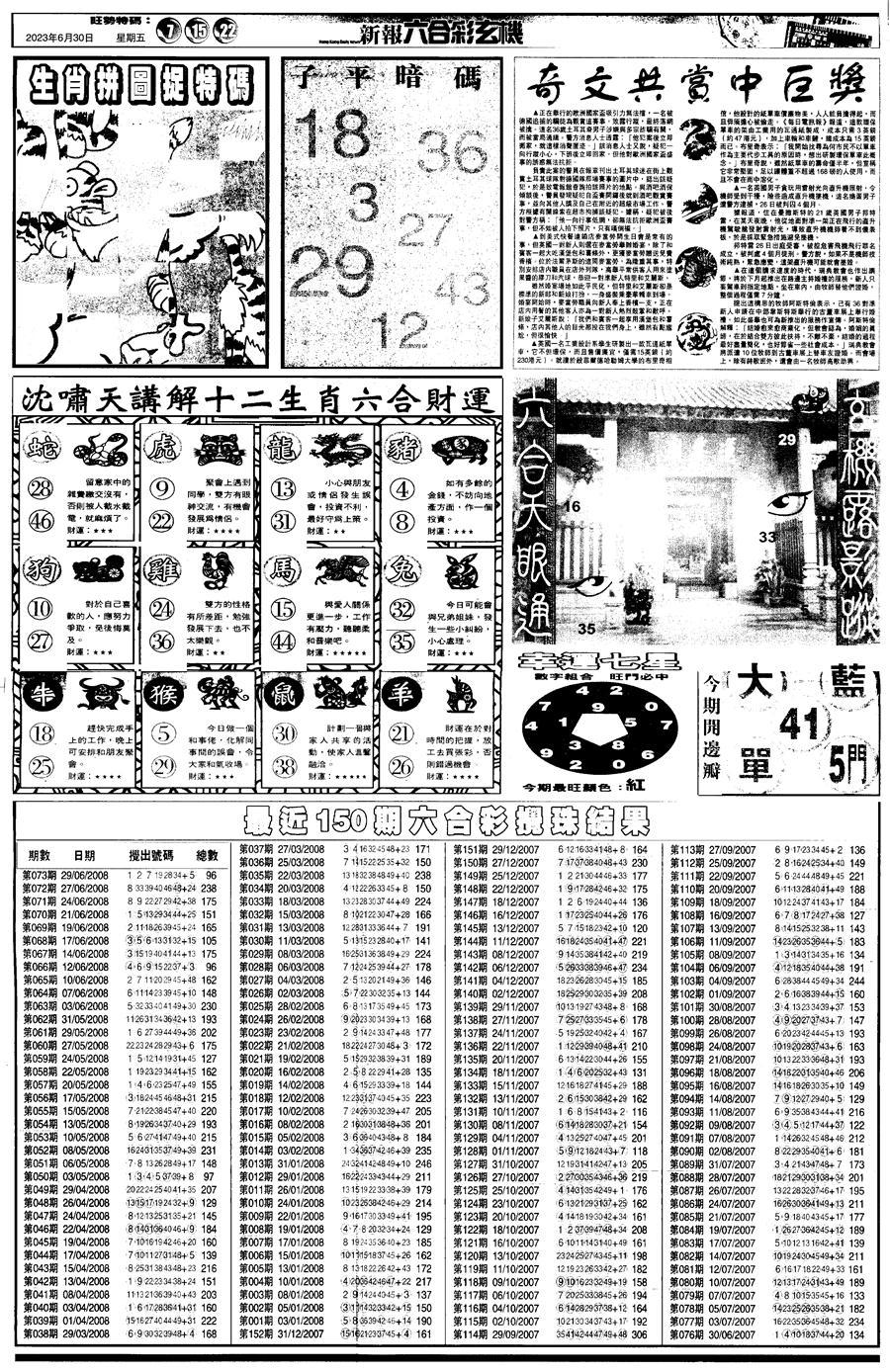 074期另版跑狗B(背面)(黑白)