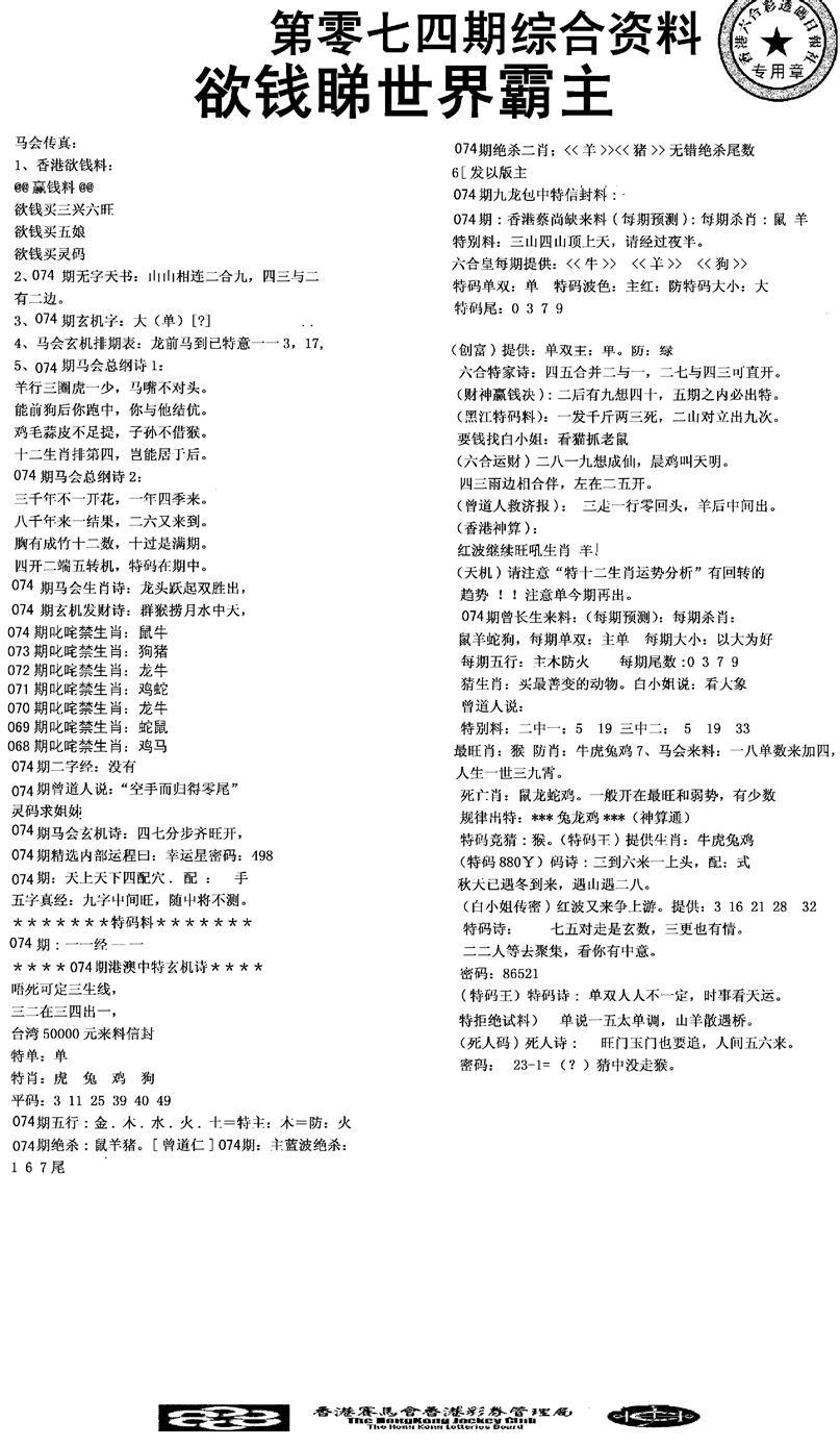 074期2008综合资料(黑白)
