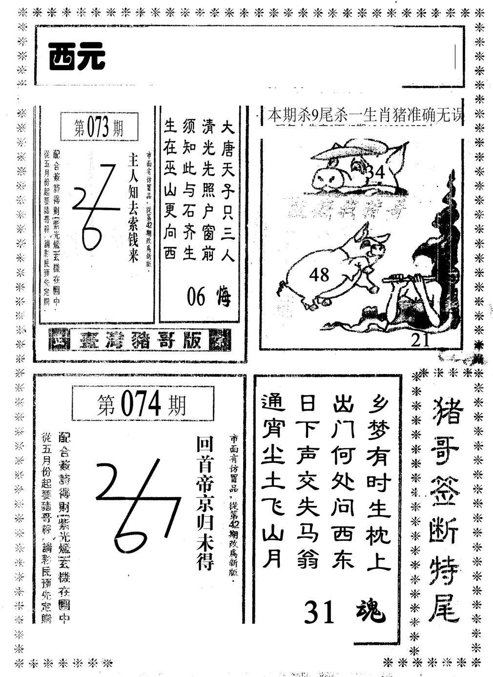 074期猪哥段特尾(黑白)
