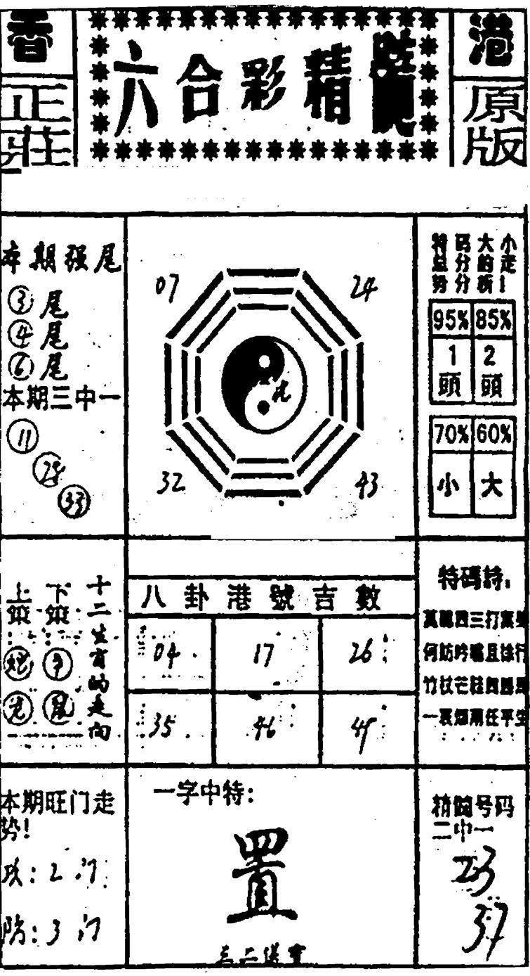 074期六合精髓(黑白)