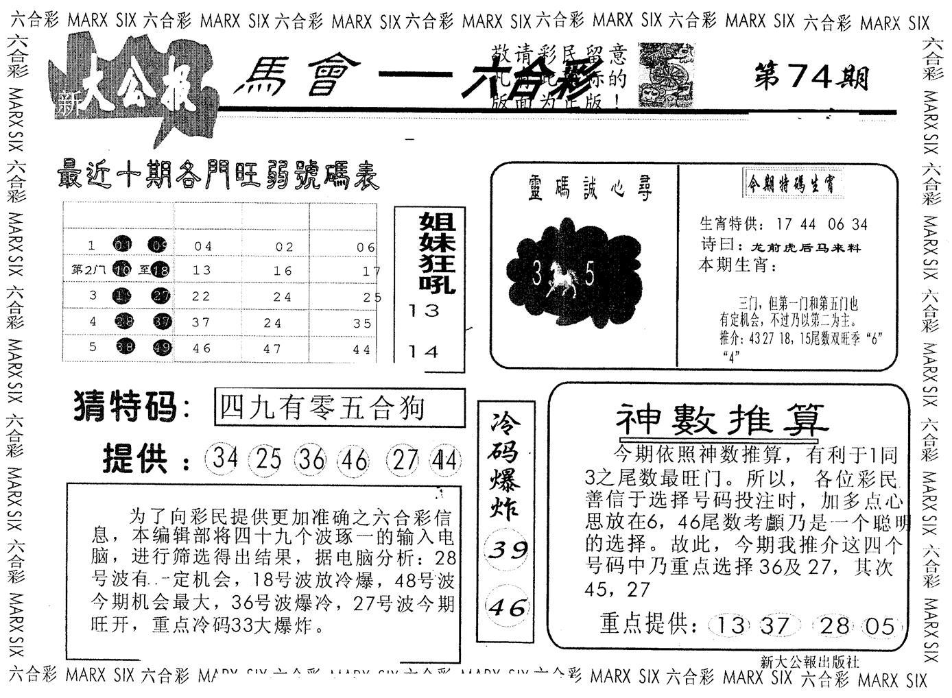 074期另版大公报(黑白)