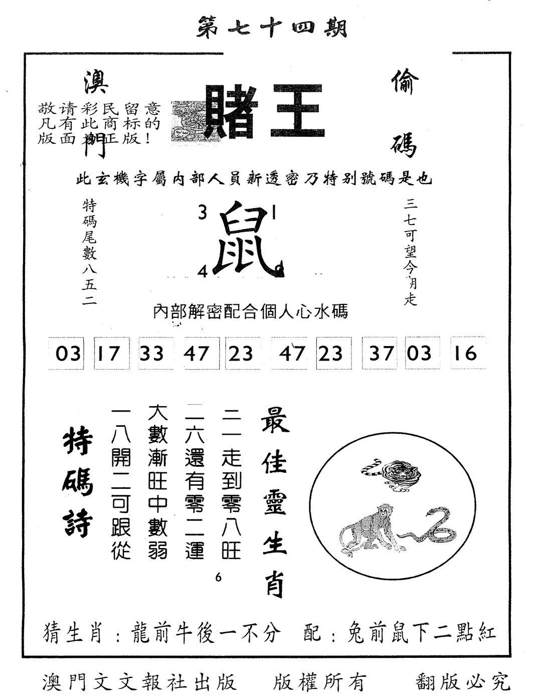 074期另版赌王(黑白)