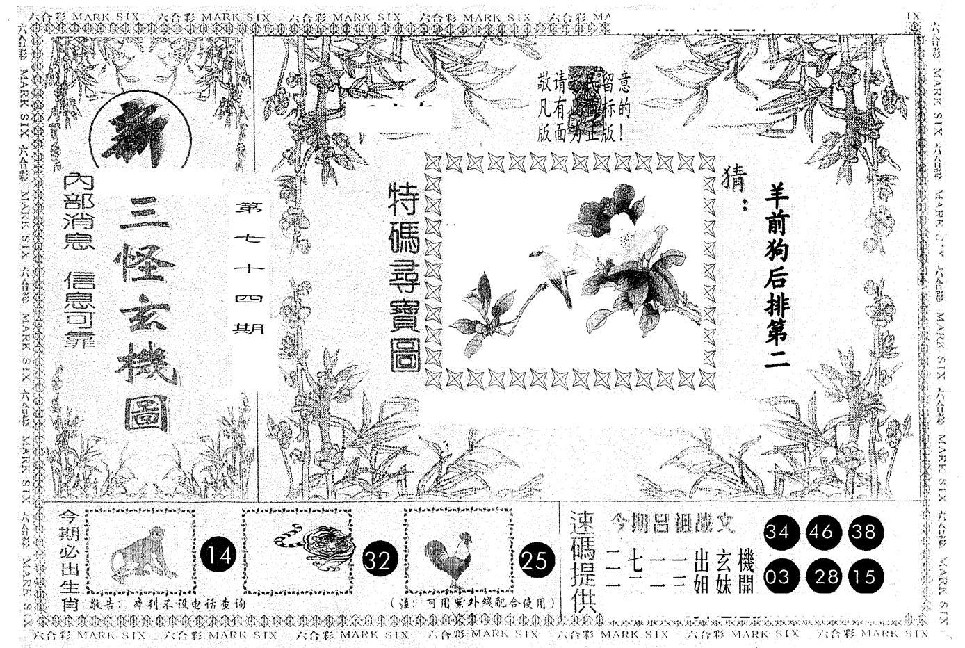 074期另版新三怪(黑白)