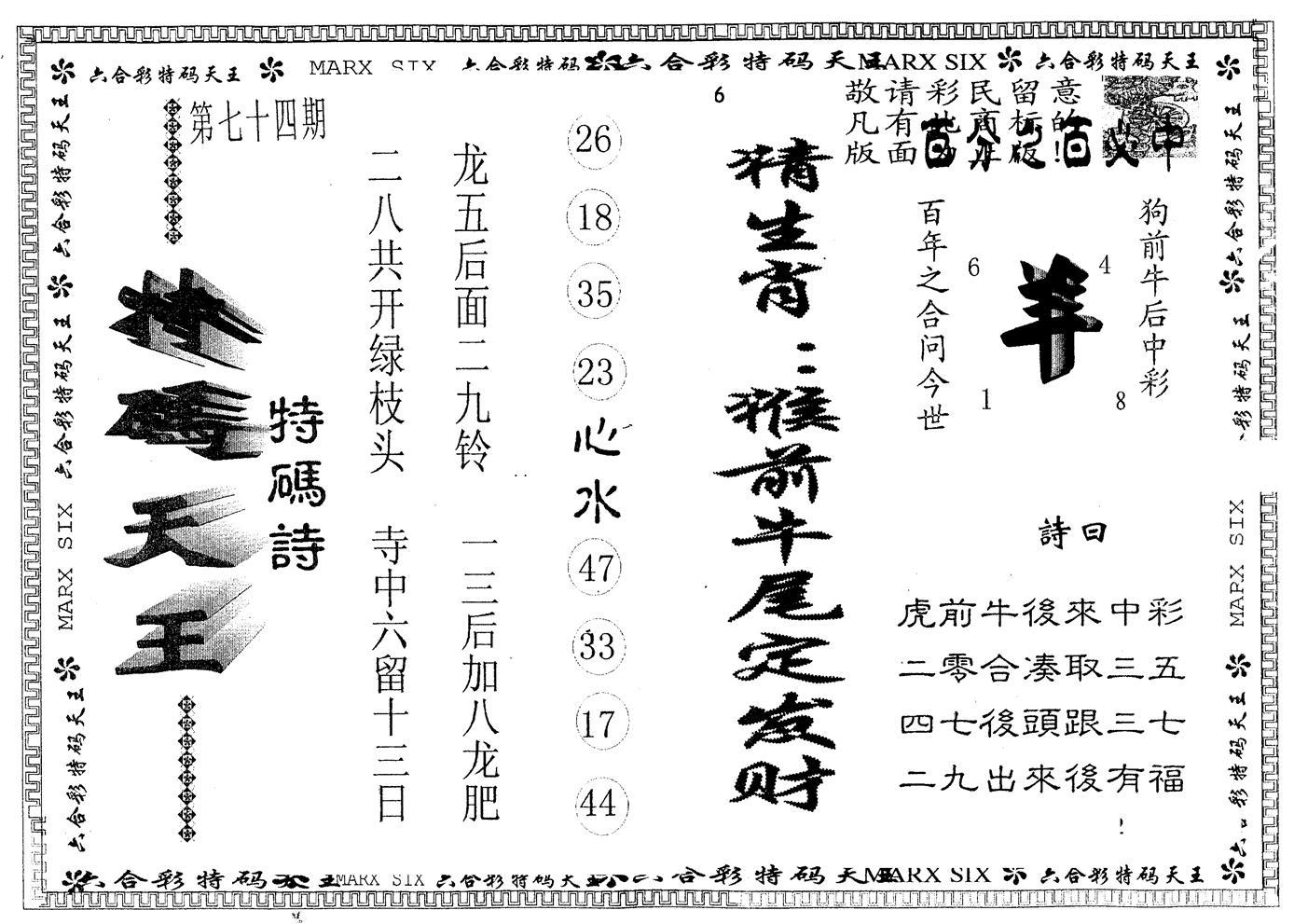 074期另版特码天王(黑白)