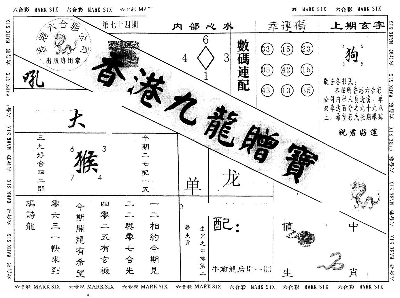 074期另版九龙赠宝(黑白)