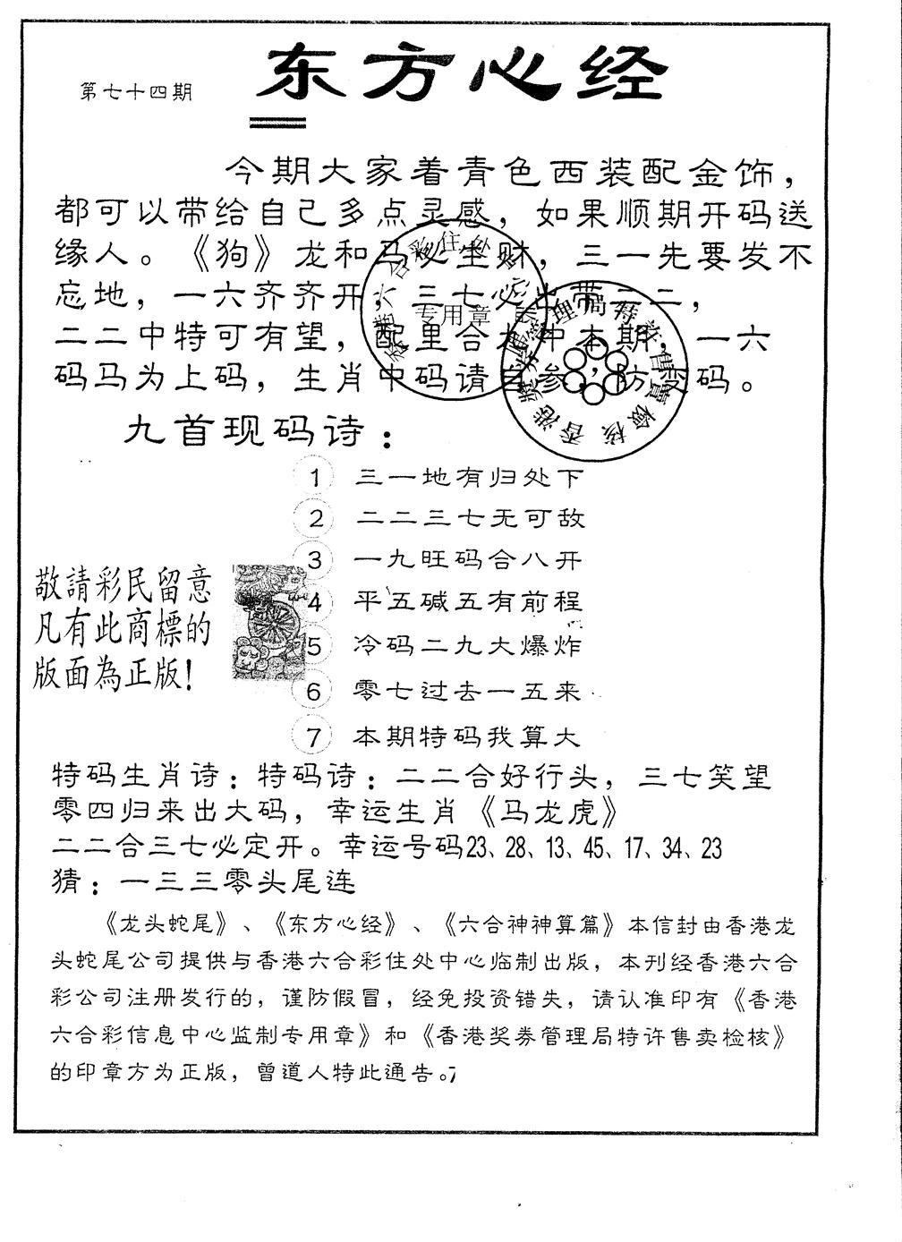 074期另版东方心经(黑白)