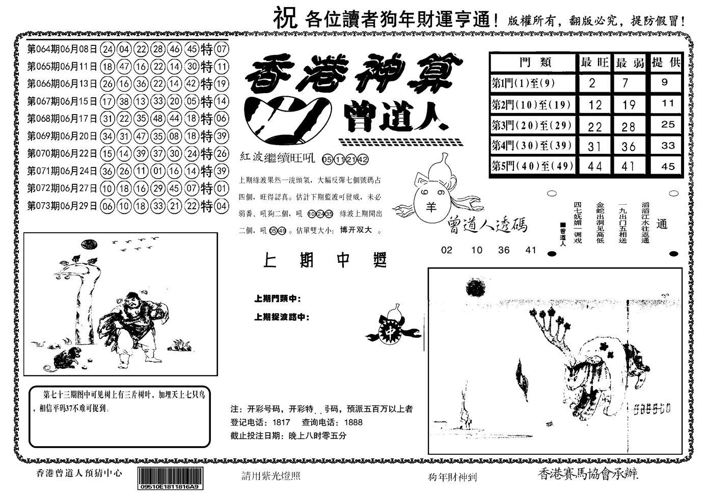 074期另香港神算(黑白)