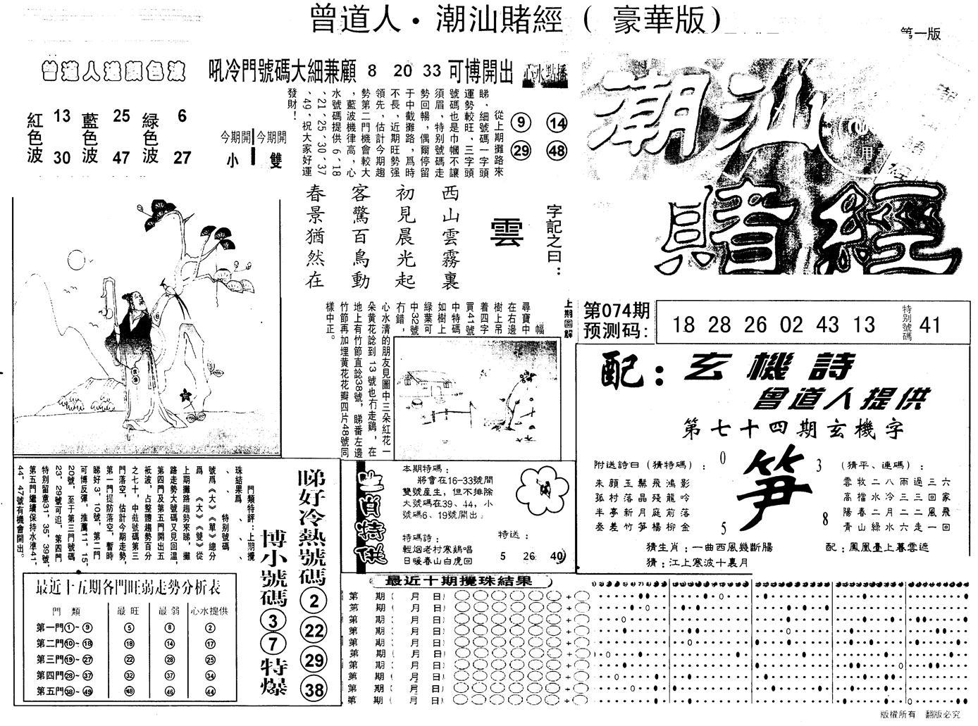074期另版潮汕赌经濠华版A(黑白)
