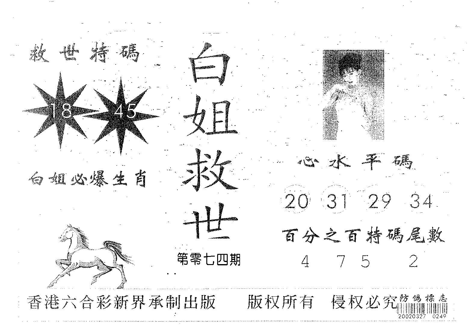 074期白姐救世(黑白)