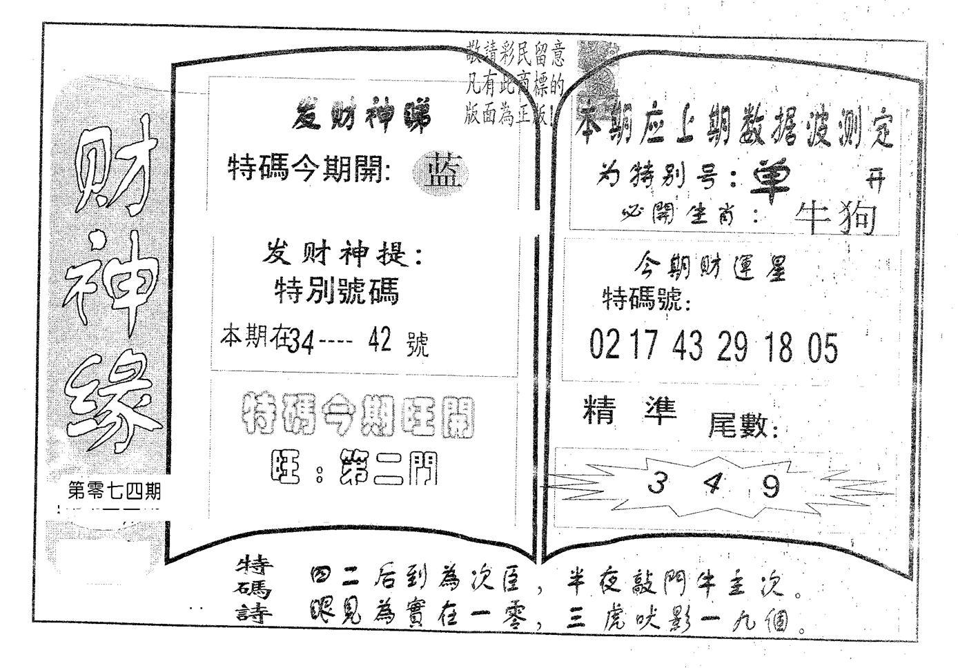 074期财神缘(黑白)