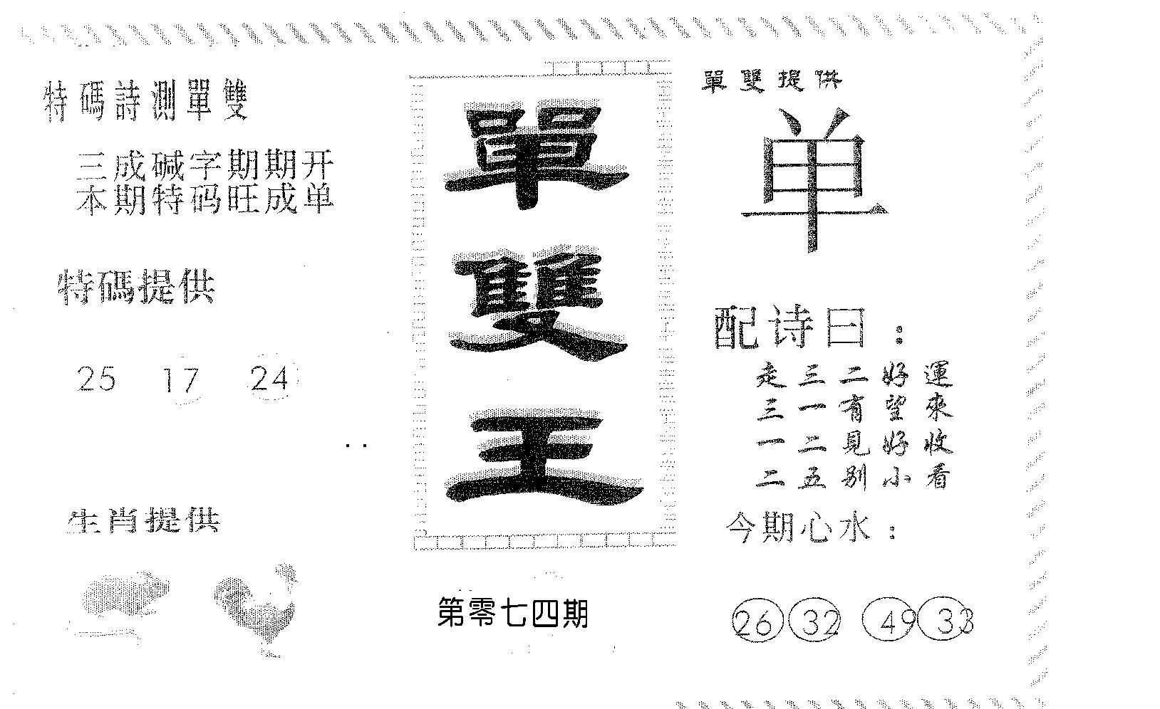 074期单双王B(黑白)
