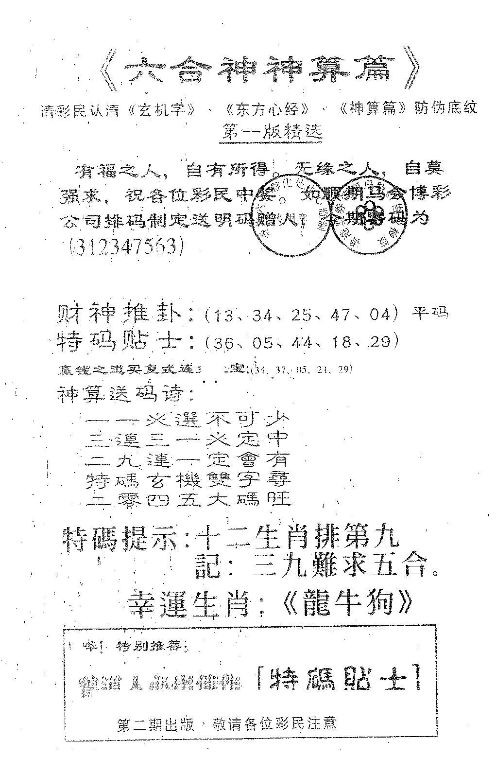 074期六合神算篇B(黑白)