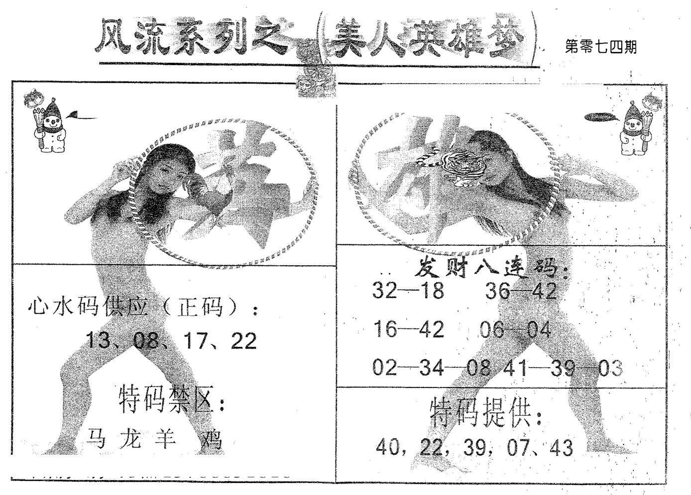 074期风流系列-3(黑白)
