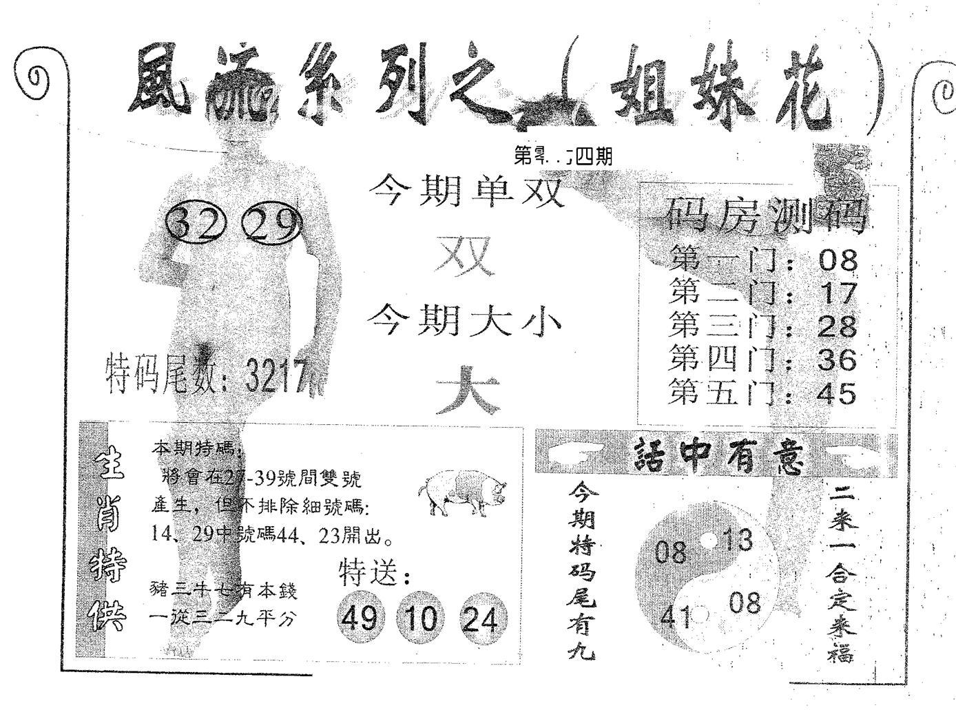 074期风流系列-4(黑白)