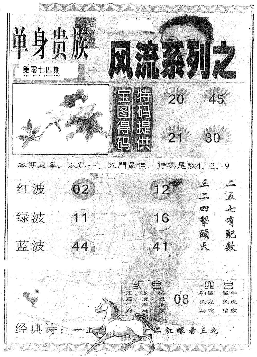 074期风流系列-5(黑白)