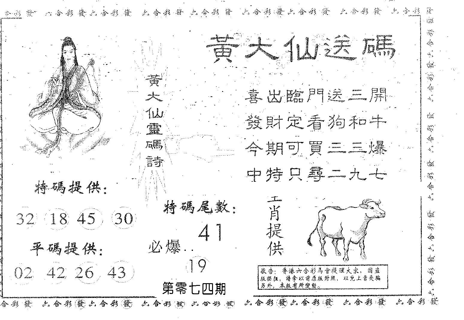 074期黄大仙送码B(黑白)