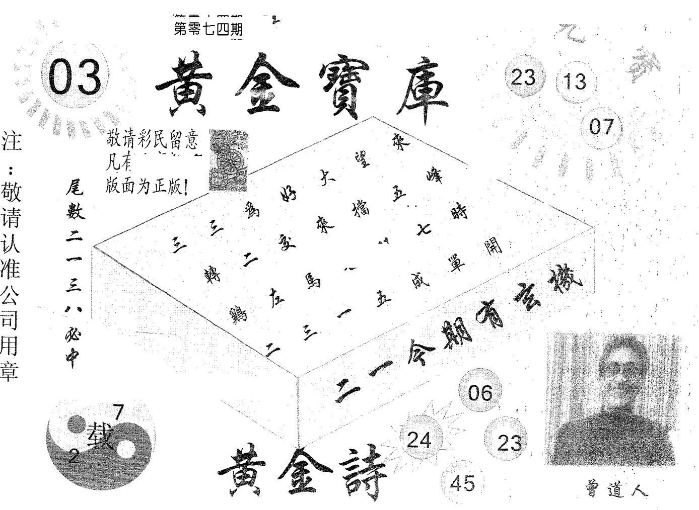 074期黄金宝库(黑白)