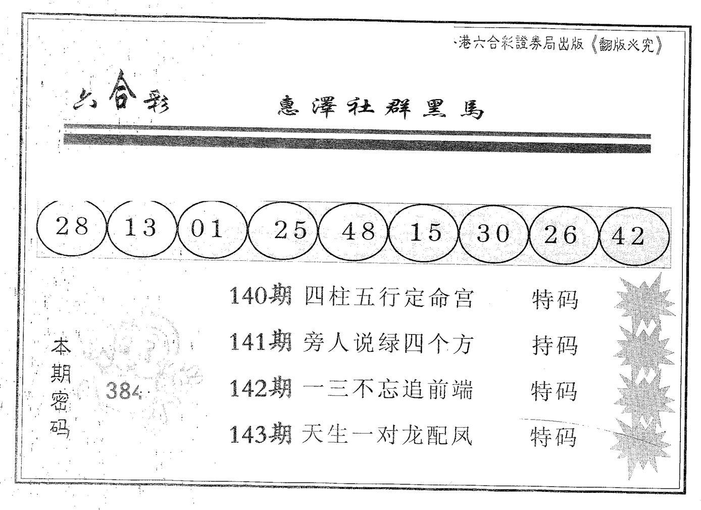 074期黑马(黑白)