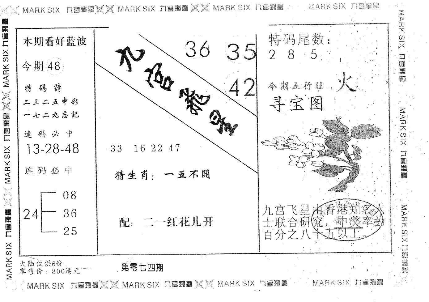 074期九宫飞星(黑白)