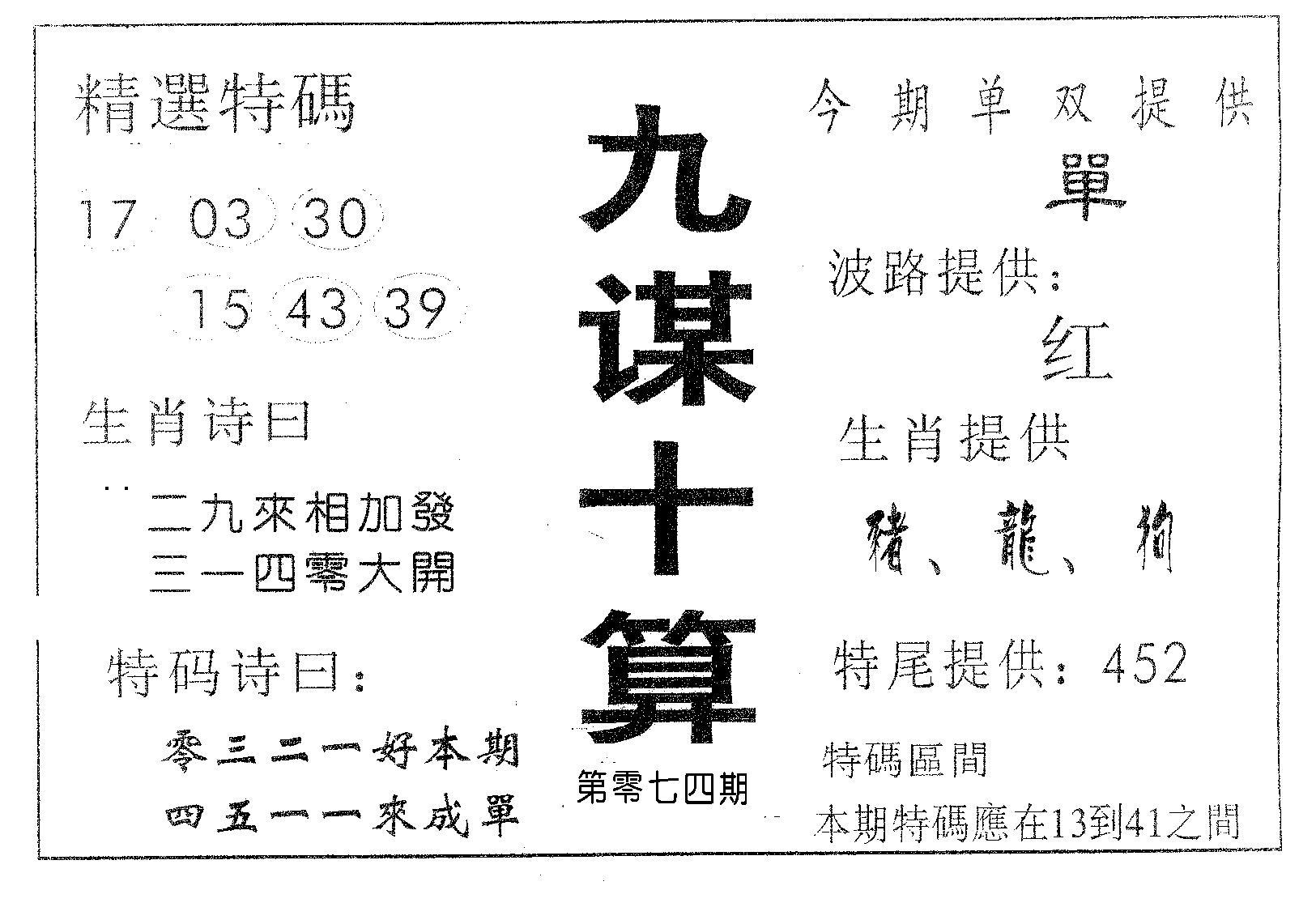 074期九谋十算(黑白)