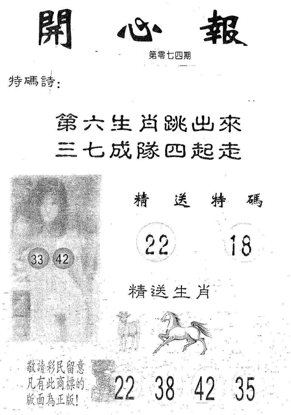 074期开心报(黑白)