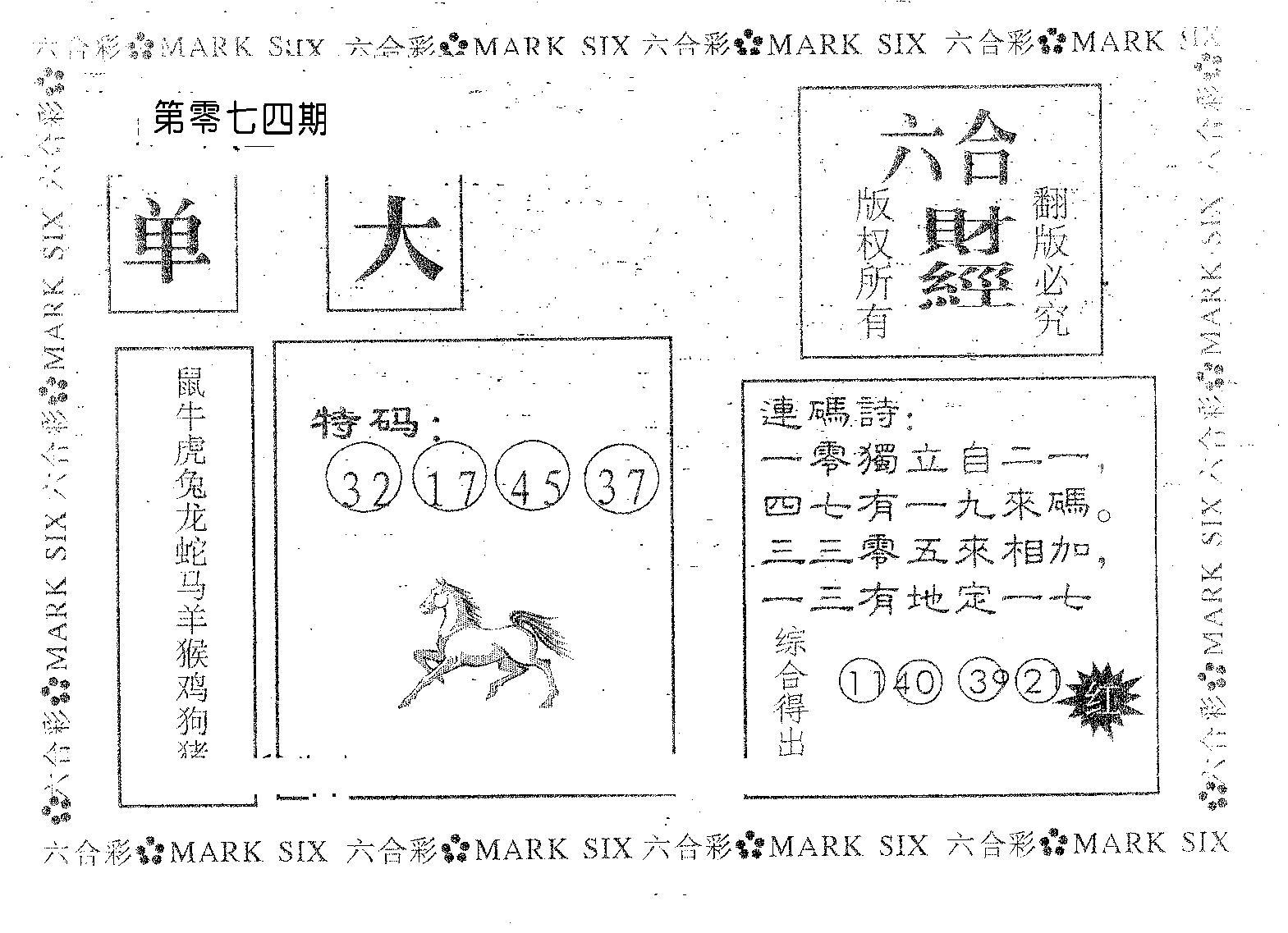 074期六合财经(黑白)