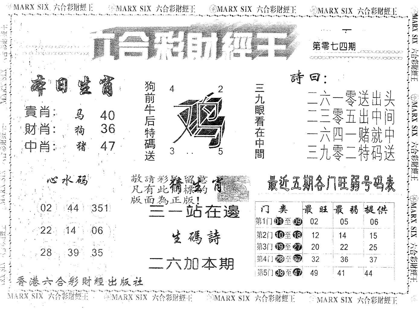 074期六合财经王(黑白)