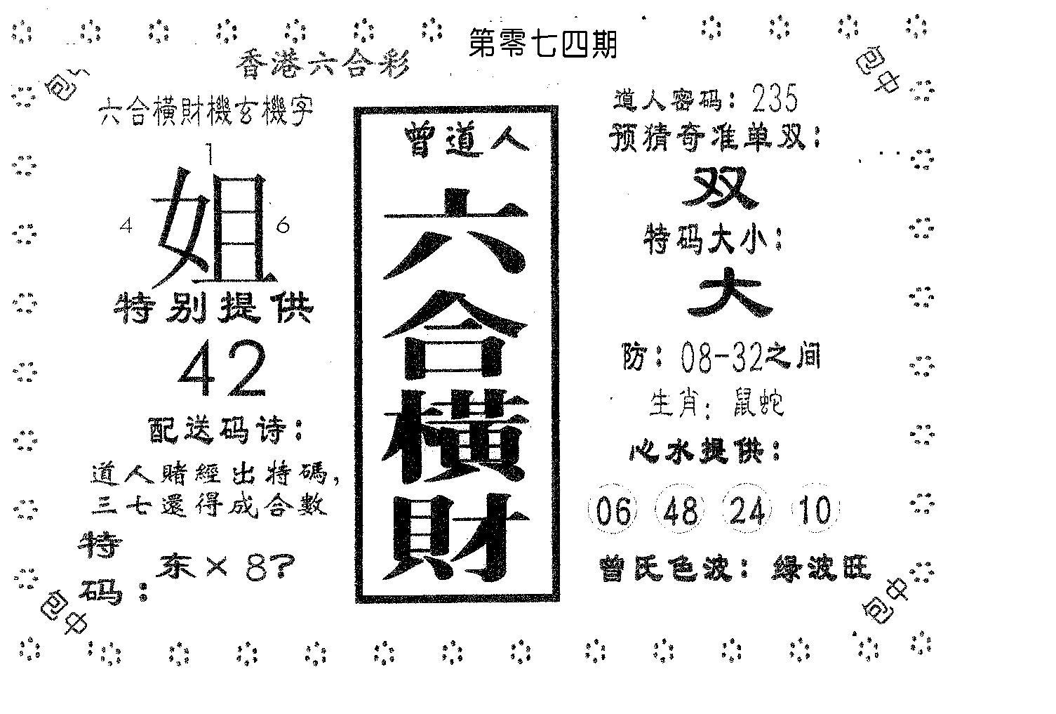 074期六合横财(黑白)